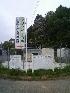 山田粗大ごみ処理施設